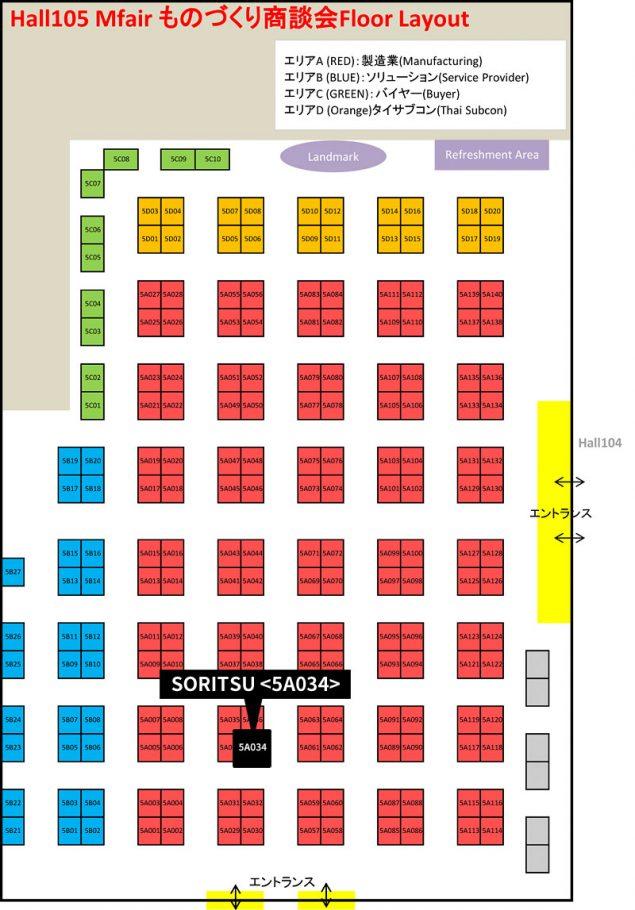 Bangkok International Trade & Exhibition Centre(BITEC)  Hall 105 エリアA(RED)Manufacturing / Booth NO. 5A034