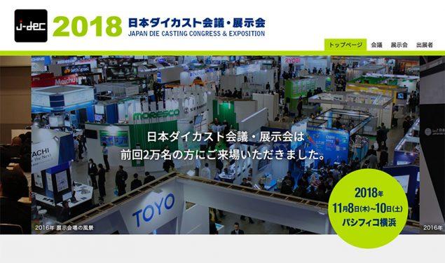 2018-日本ダイカスト会議・展示会